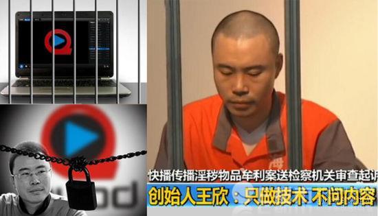2016年中国互联网的第一案快播王欣